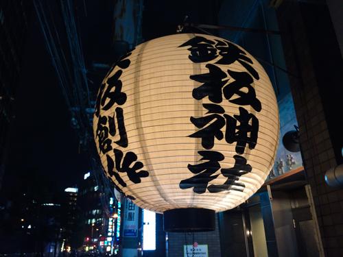 鉄板神社 北新地店
