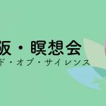 大阪市内で開催している瞑想会のお知らせ(月1開催)